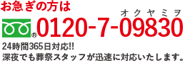 お急ぎの方は FreeDial 0120-7-09830(オクヤミヲ) 24時間365日対応‼ 深夜でも葬祭スタッフが迅速に対応します。