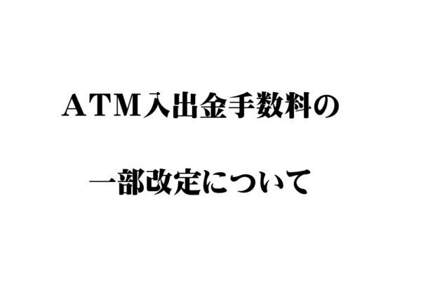 atm_nyusyukin_kaitei_banner