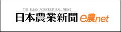 日本農業新聞e農net