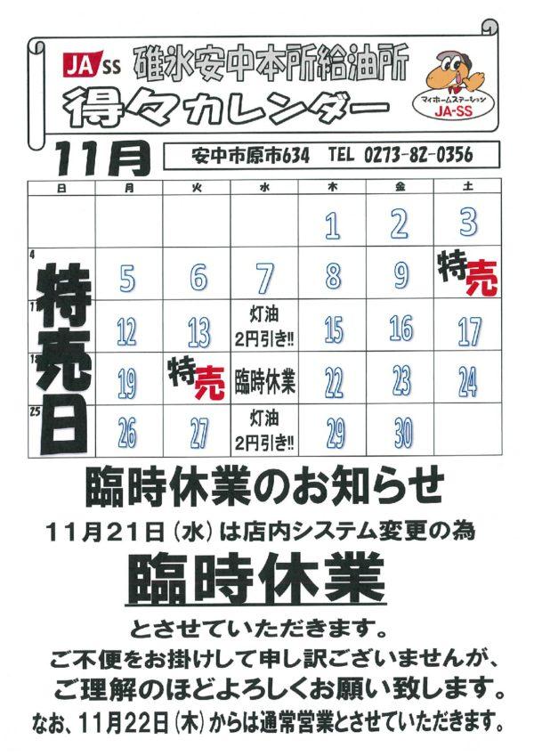 ja-ss_tokutoku_h30_m11-001