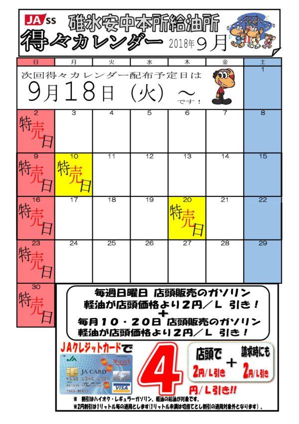 ja-ss_tokutoku_h30_m9-001