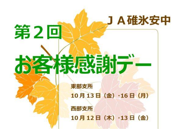 d2_okyakusama-kansyaday_banner