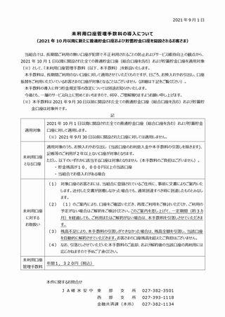 information-kinyu-2