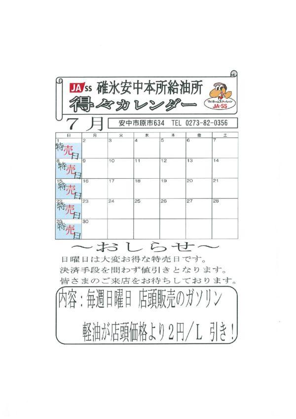 ja-ss_h7_information-001