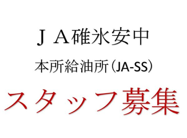 ja-ss_staff_bosyu-002