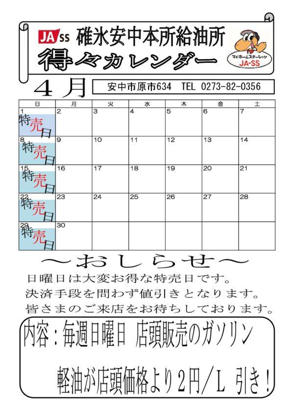 ja-ss_tokutoku_h30_m4-001