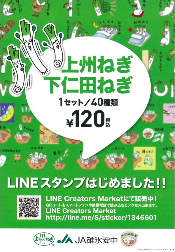 line_jausuan161118